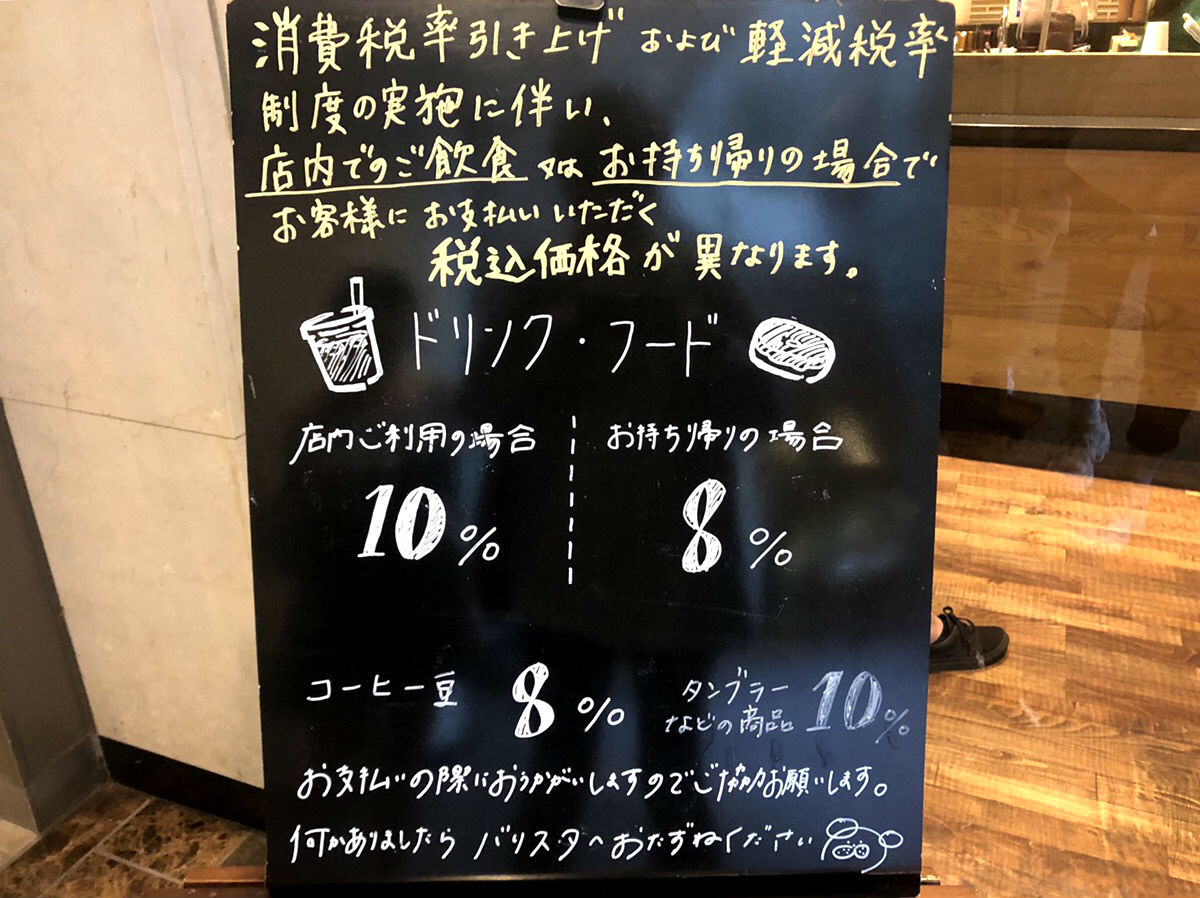 consumption tax hike sign starbucks tokyo