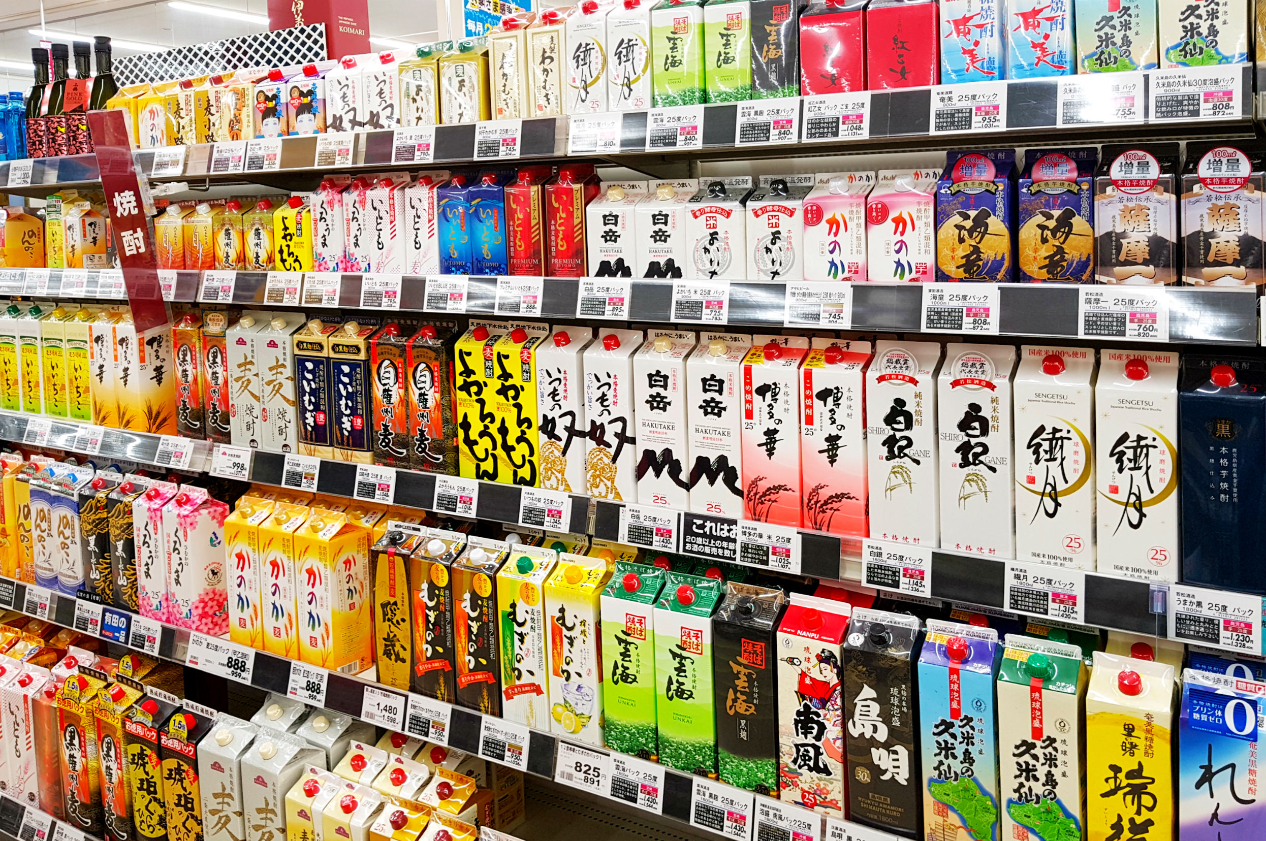 alcohol aisle in the supermarket